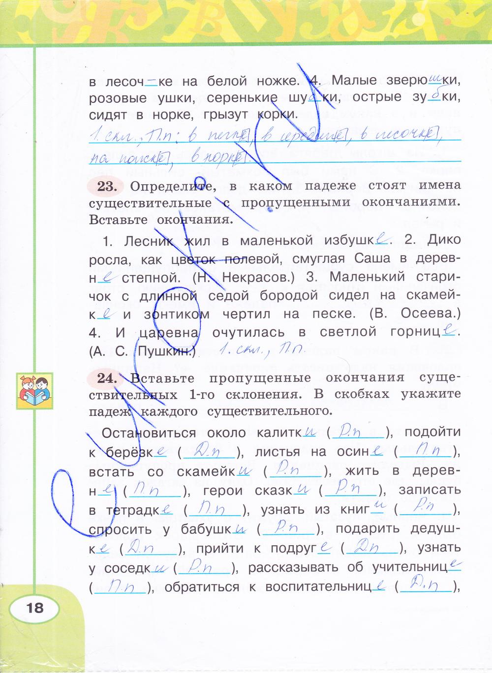 яз класс 2 климанова гдз русский