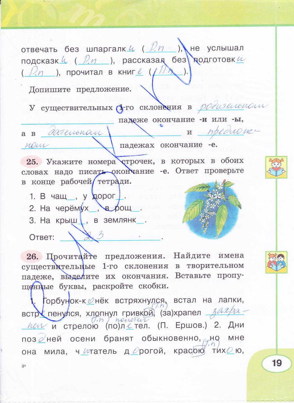 гдз русский яз 2 класс климанова