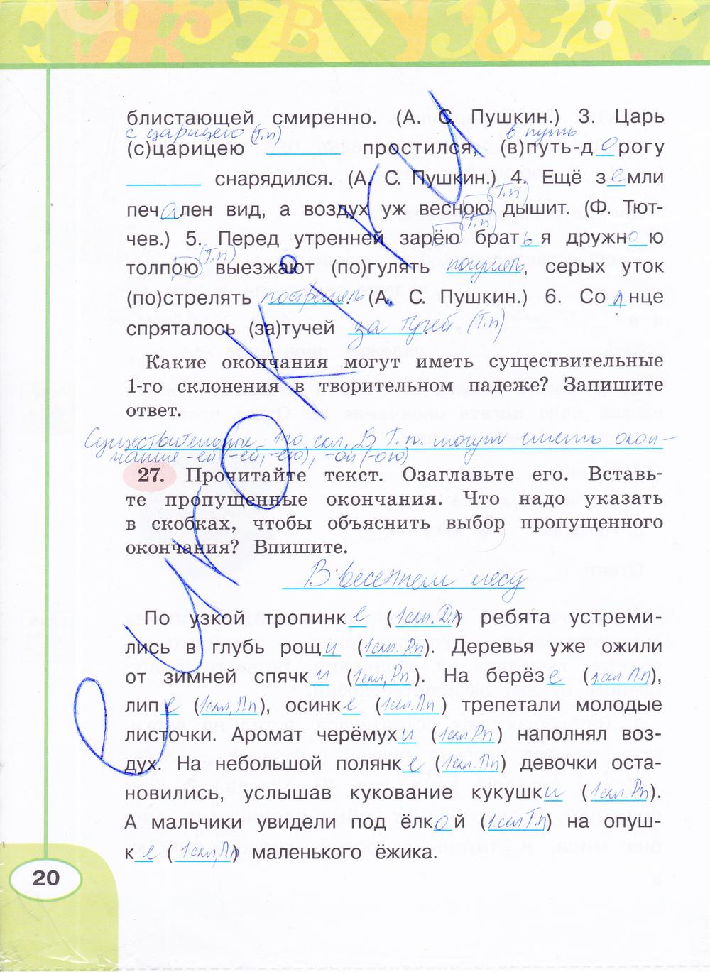 русский класс язык т.в.бабушкина решебник 3 л.ф.климанова
