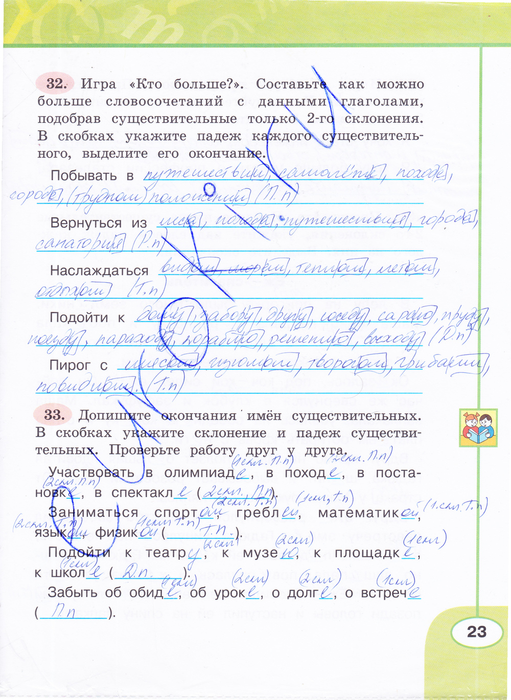 4 бабушкина климанова русскому по гдз тетрадь языку