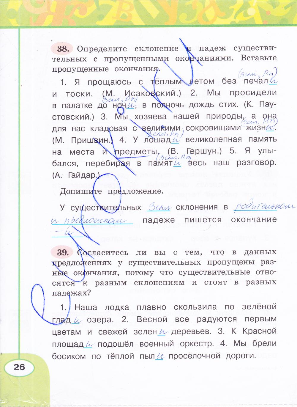 языку 2 климанова по для гдз класса русскому