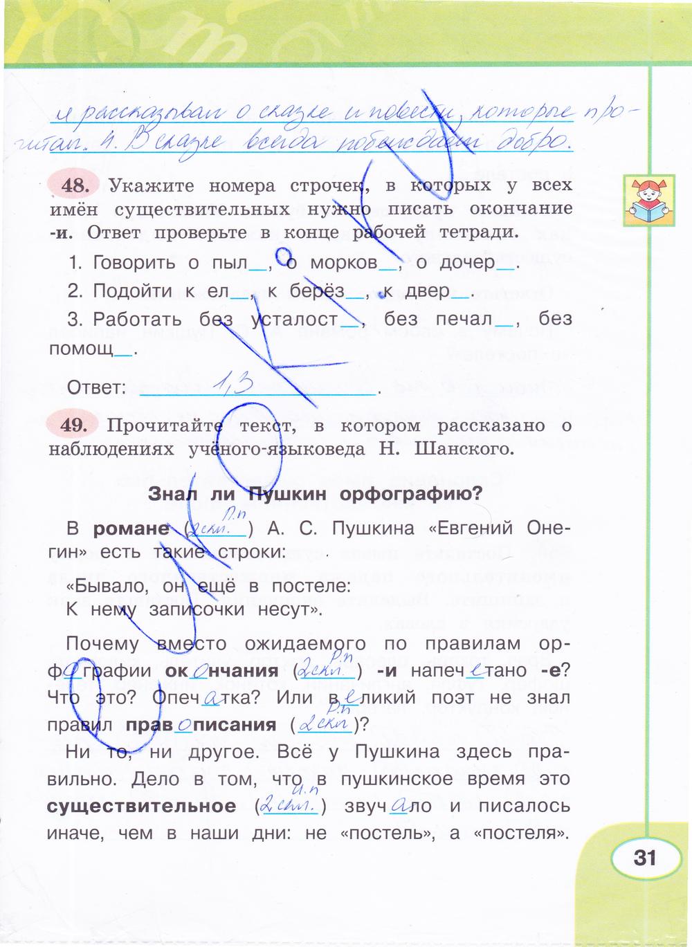 и языку климанова класс тетрадь решебник русскому 4 по гдз рабочая