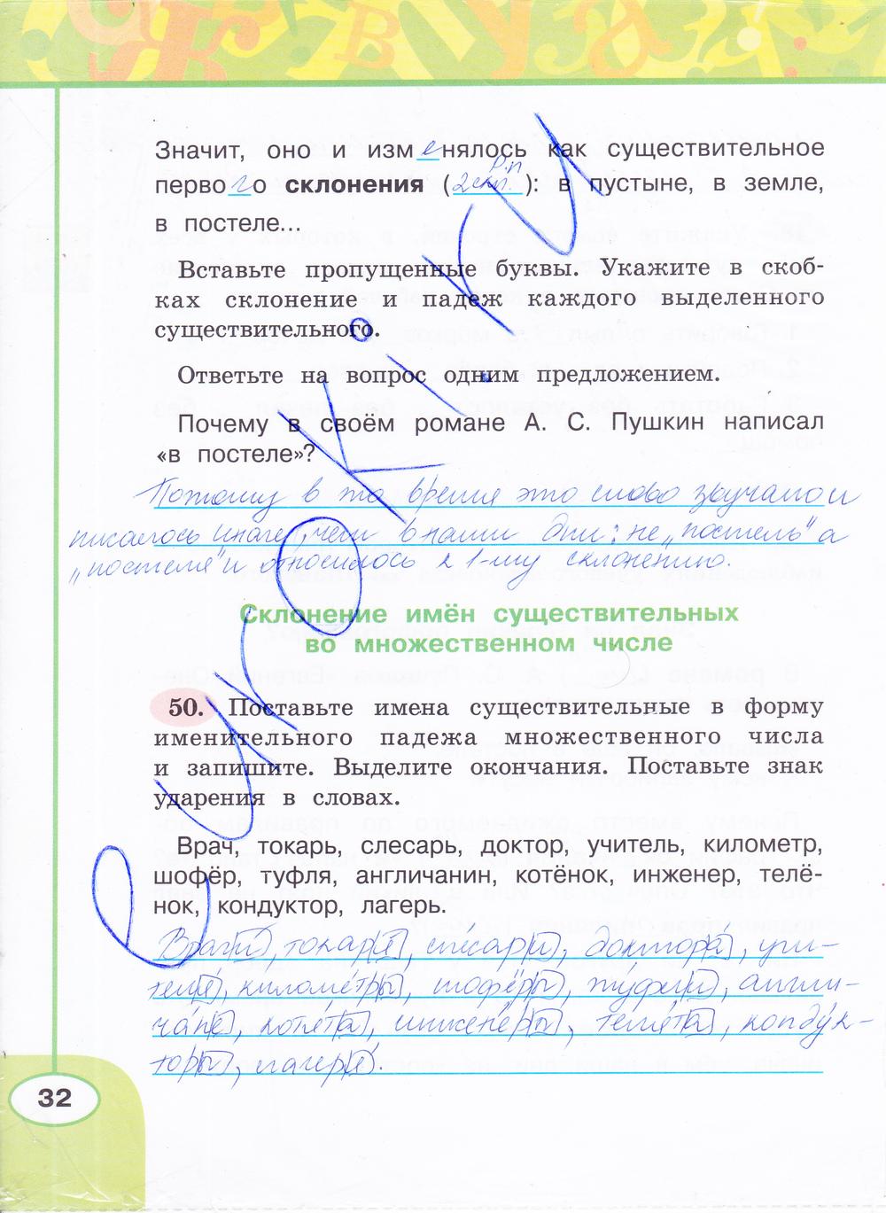 в рабочая 4 тетрадь языку т бабушкина русскому гдз класс по