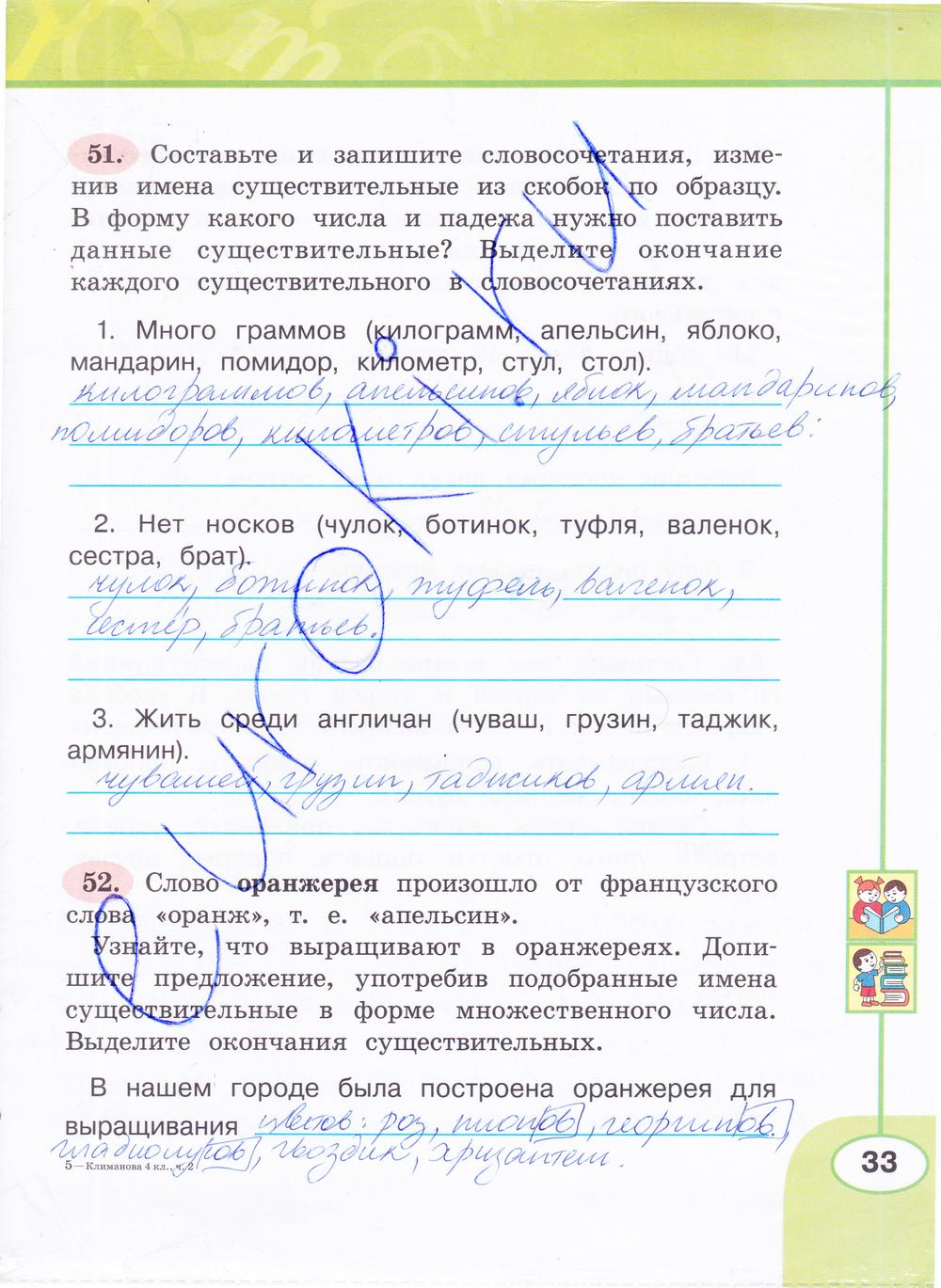 гдз русский язык 2 класс рабочая тетрадь 2 часть ответы бабушкина