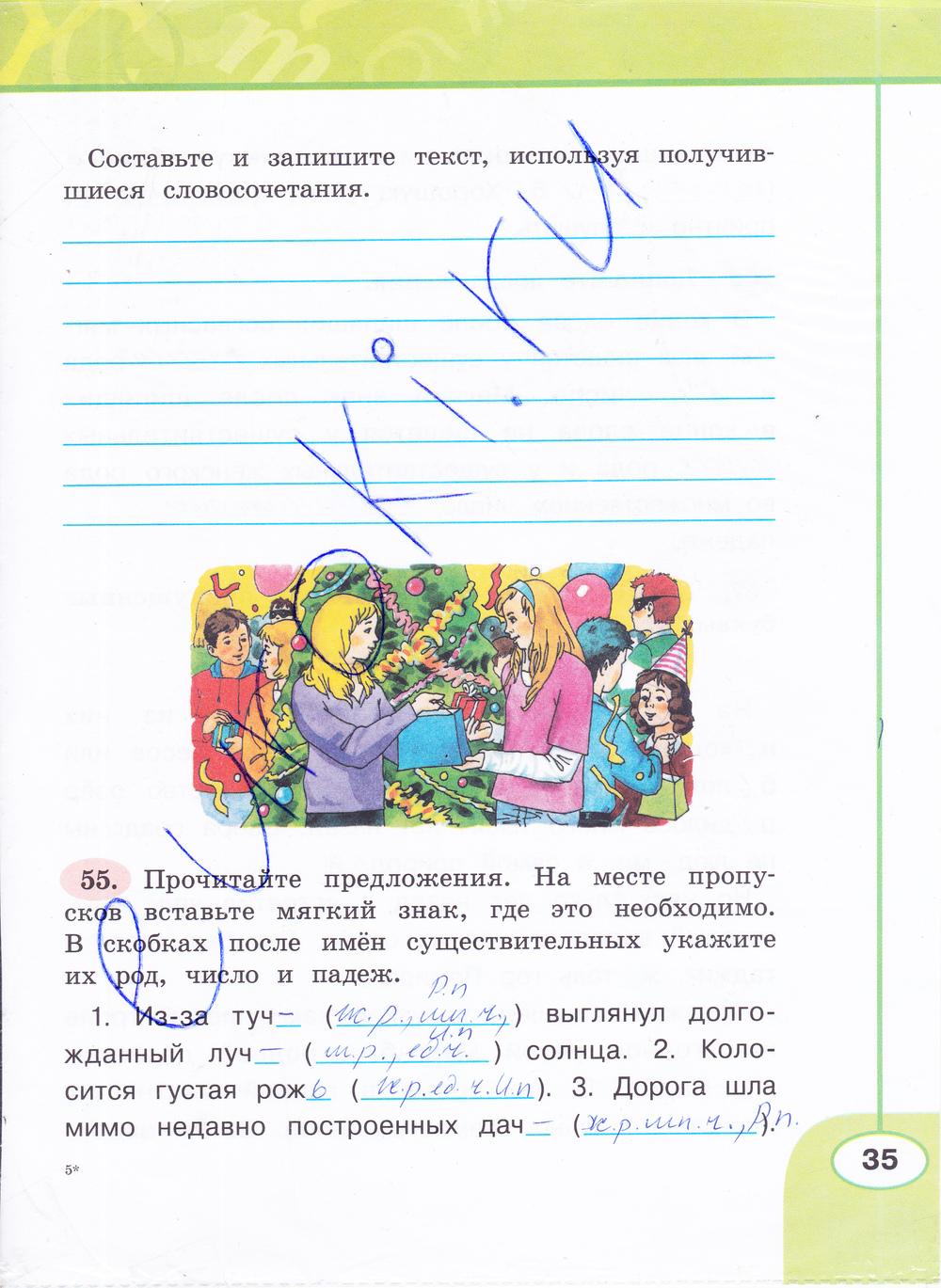 бабушкина тетрадь климанова класс часть гдз 2 1 рабочая язык русский