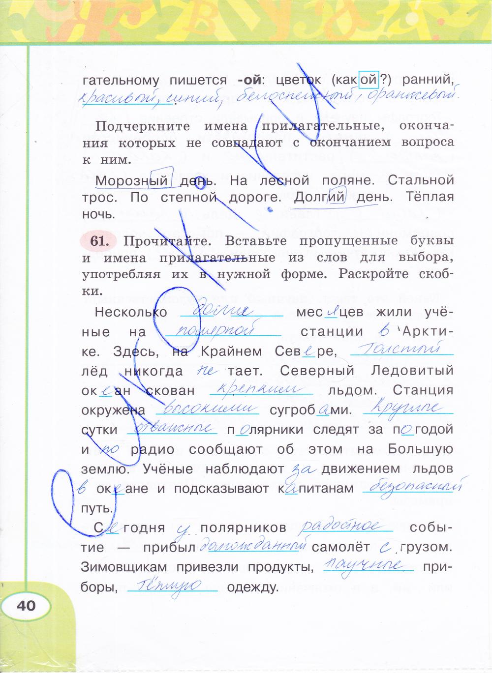 Т.в.бабушкина решебник 3 класс л.ф.климанова русский язык