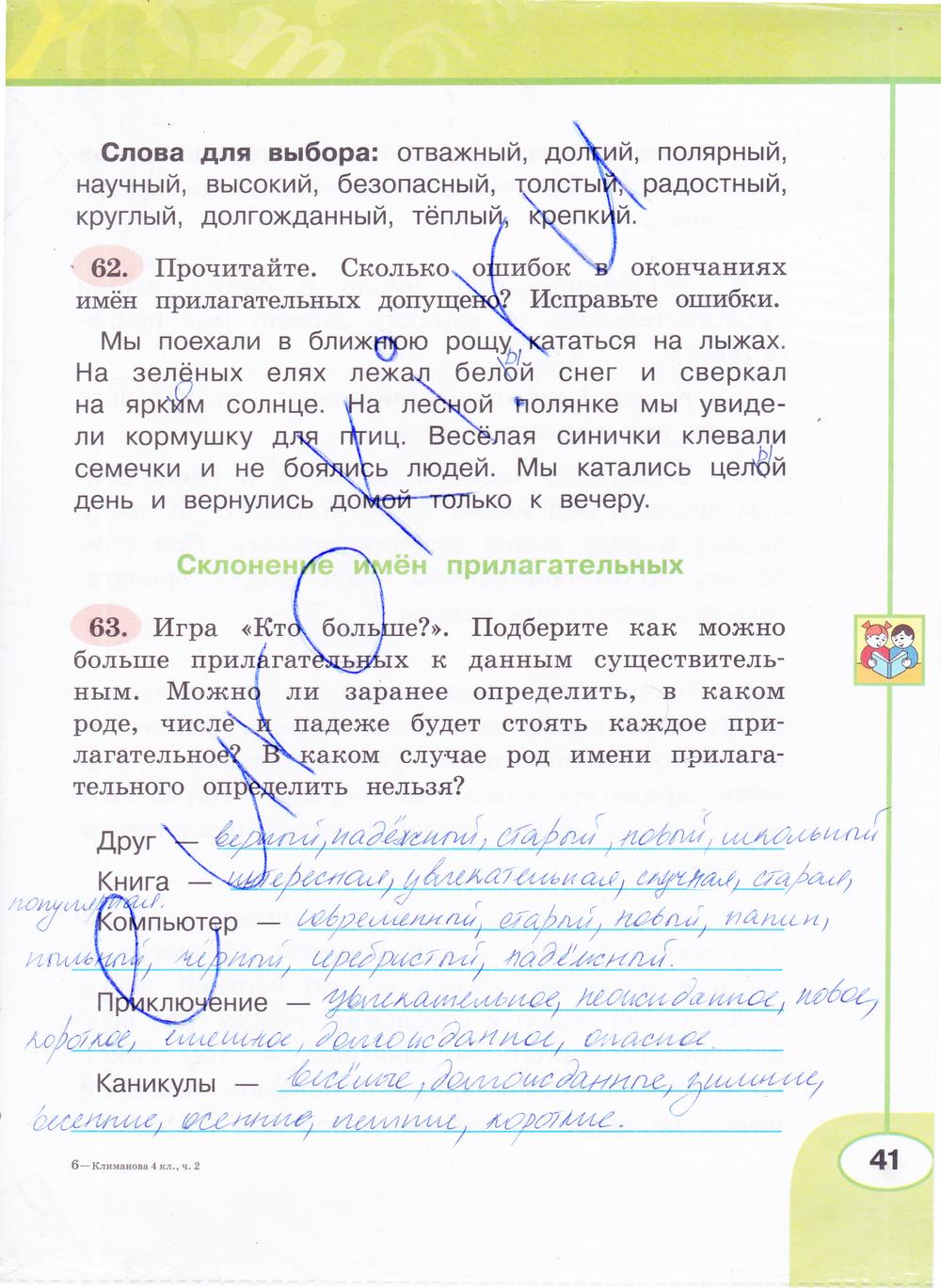 Решебник По Рабочей Тетради 2 Класс Климанова Бабушкина