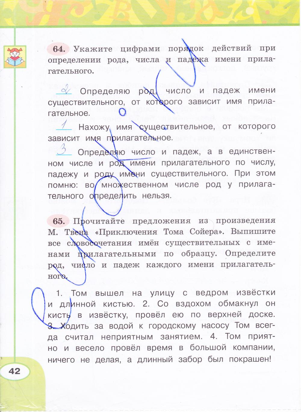 Язык гдз 2 т.в.часть л.ф., русский 2 класс, бабушкина климанова
