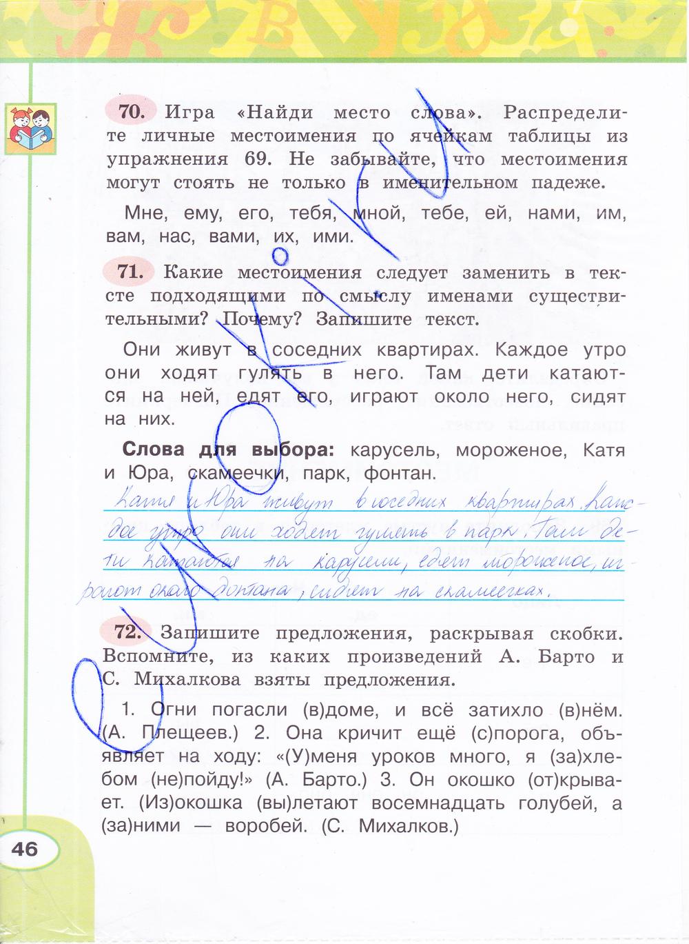 Гдз По Русск Яз 4 Кл Климанова Бабушкина