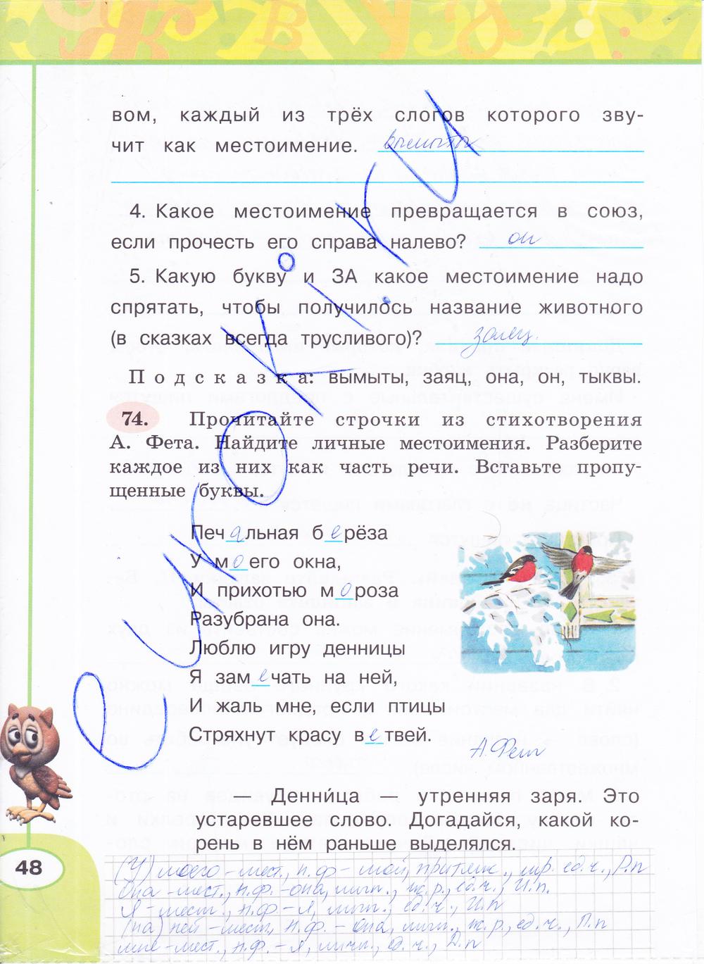 Л.ф.климанова т.в.бабушкина русский язык 3 класс решебник