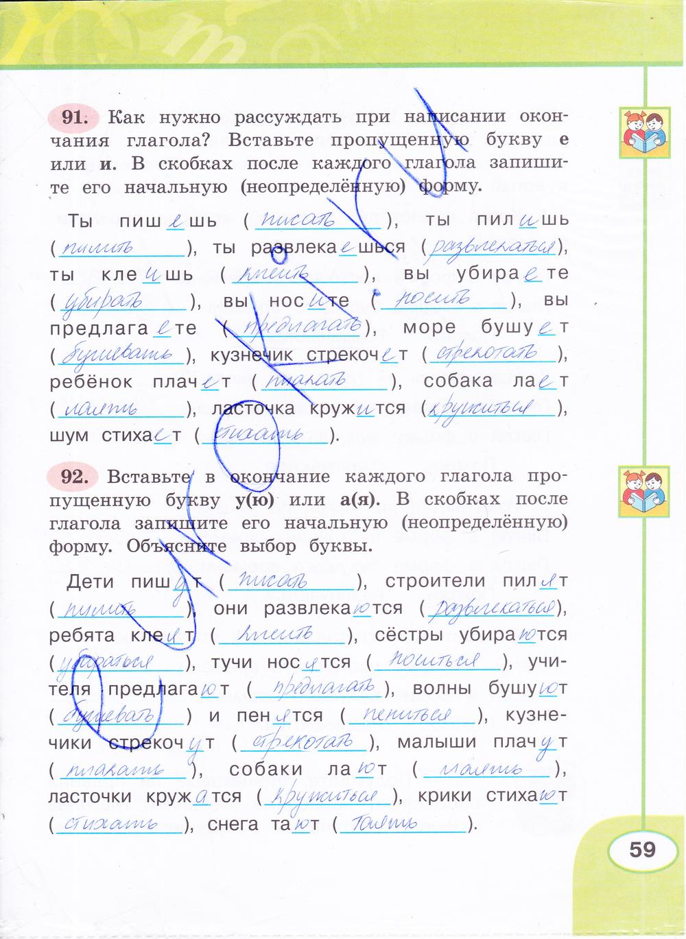 Русскому климанова по гдз языку