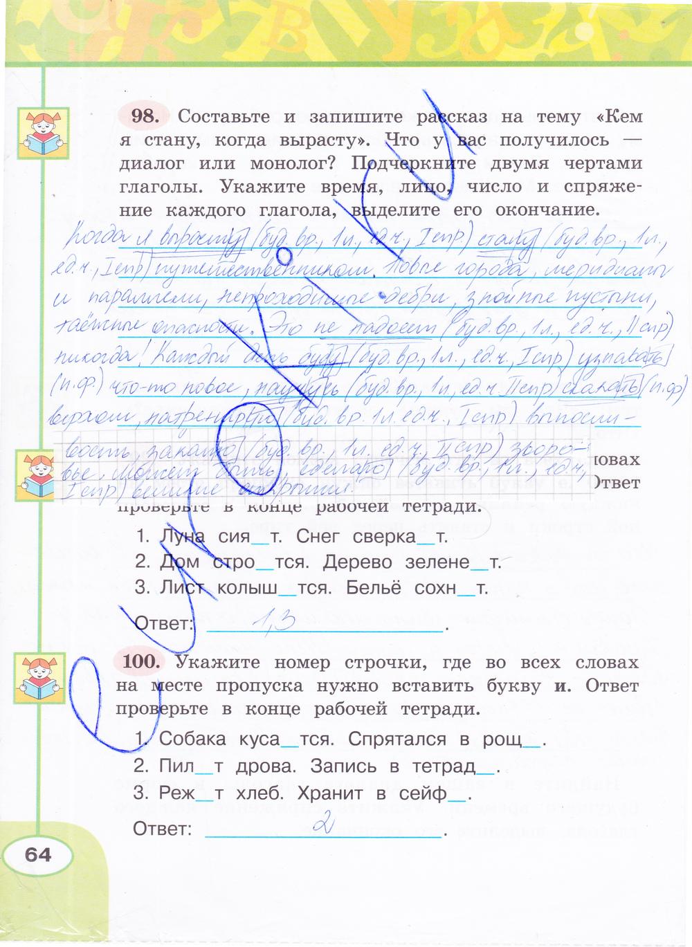 Гдз По Русскому Языку 4 Класс Климанова 2 Часть Рабочая Тетрадь