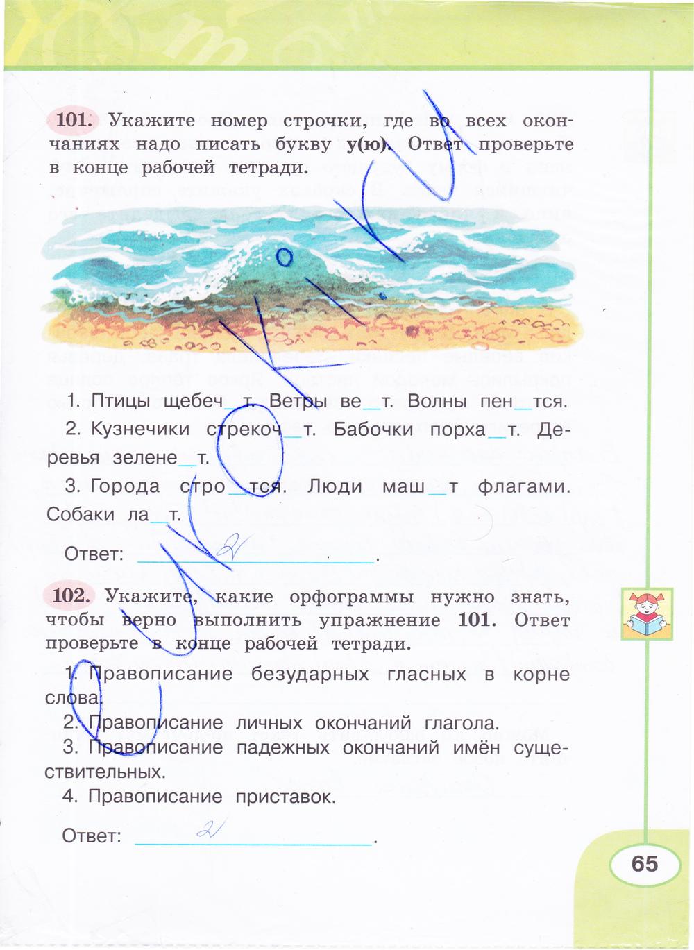 рабочая часть климанова 1 тетрадь 2 класс решебник бабушкина языку русскому по