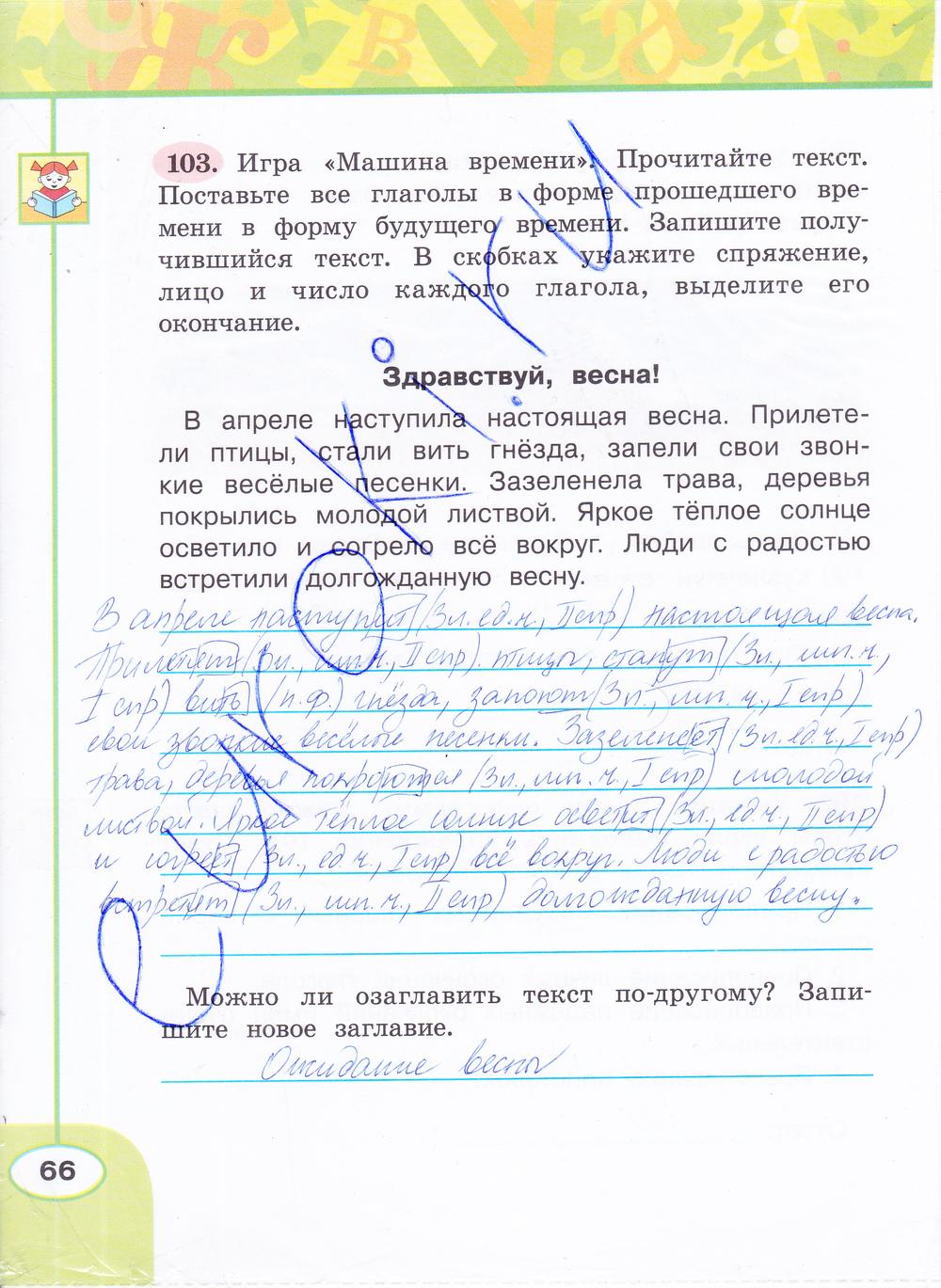 по тетрадь 4 климанова гдз бабушкина русскому языку