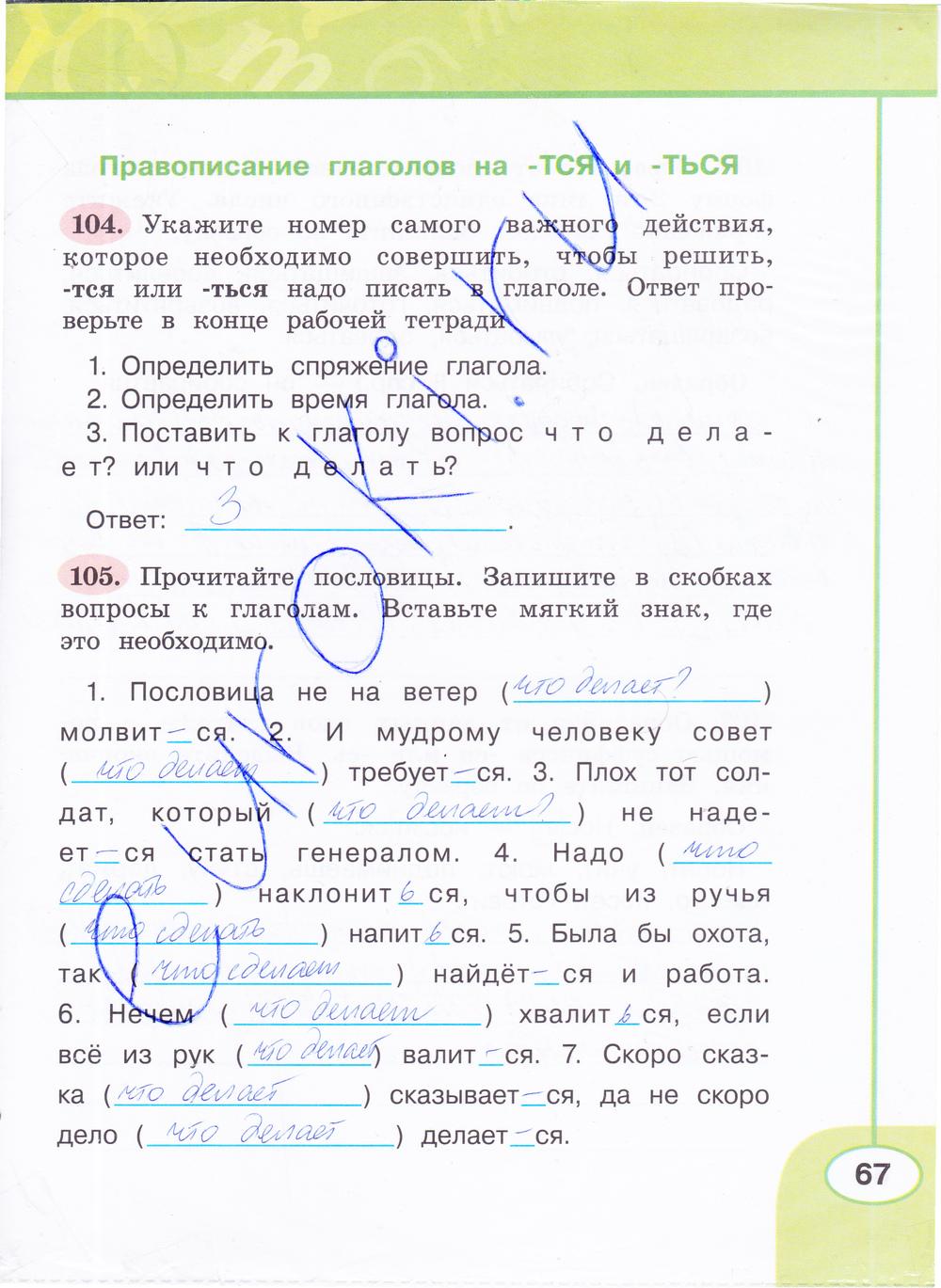 по русскому климанова тетрадь языку бабушкина 4 гдз