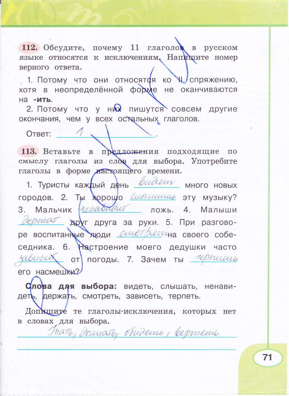 Решебник гдз по русскому языку 4 класс перспектива л,ф,климанова