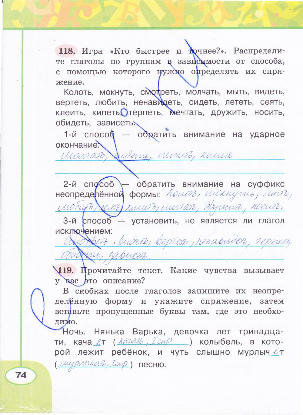 Гдз по русскому языку 4 Класс 2 Части