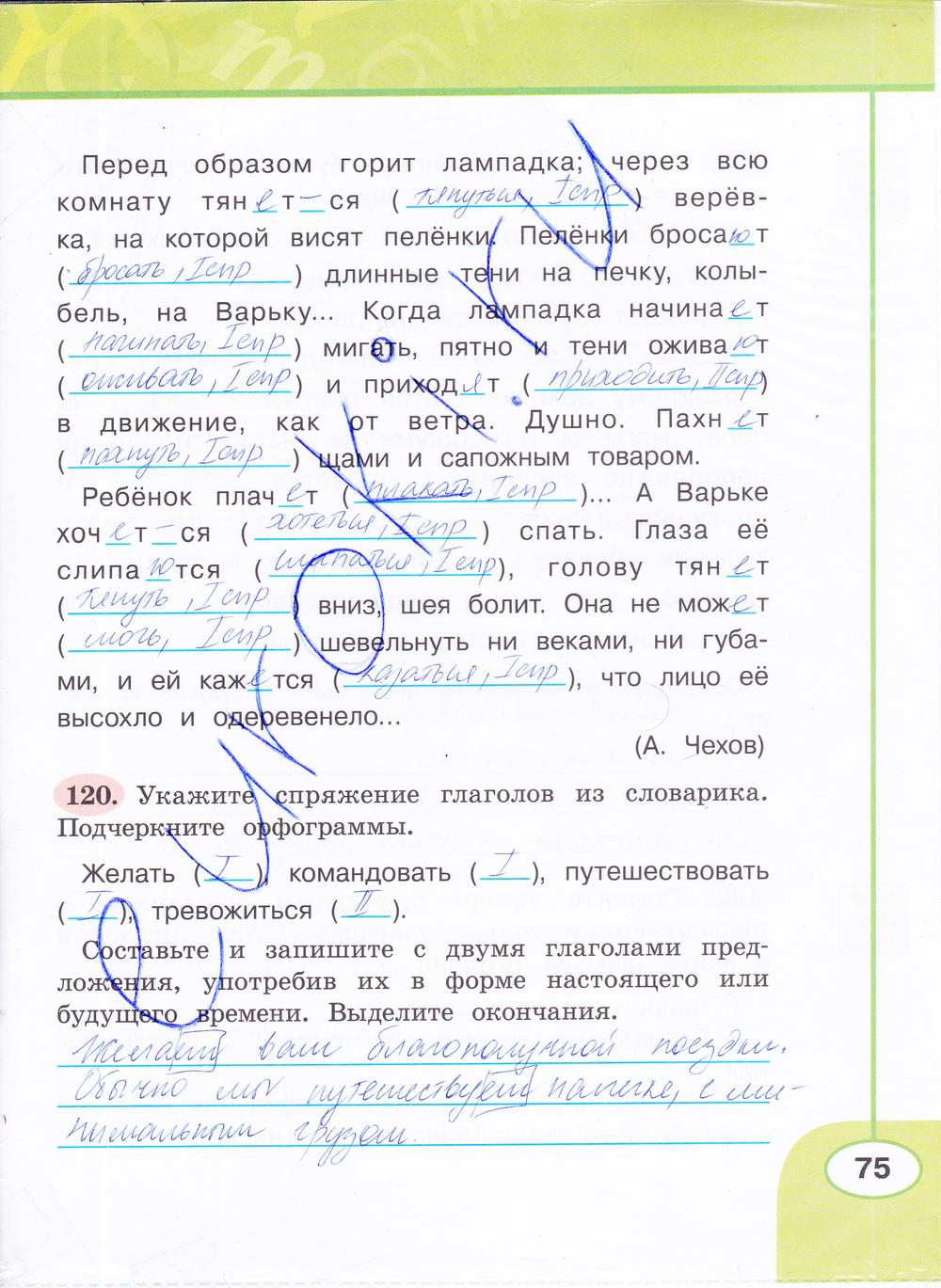 гдз по русском языку 4 класс 2 часть л ф климанова т в бабушкина
