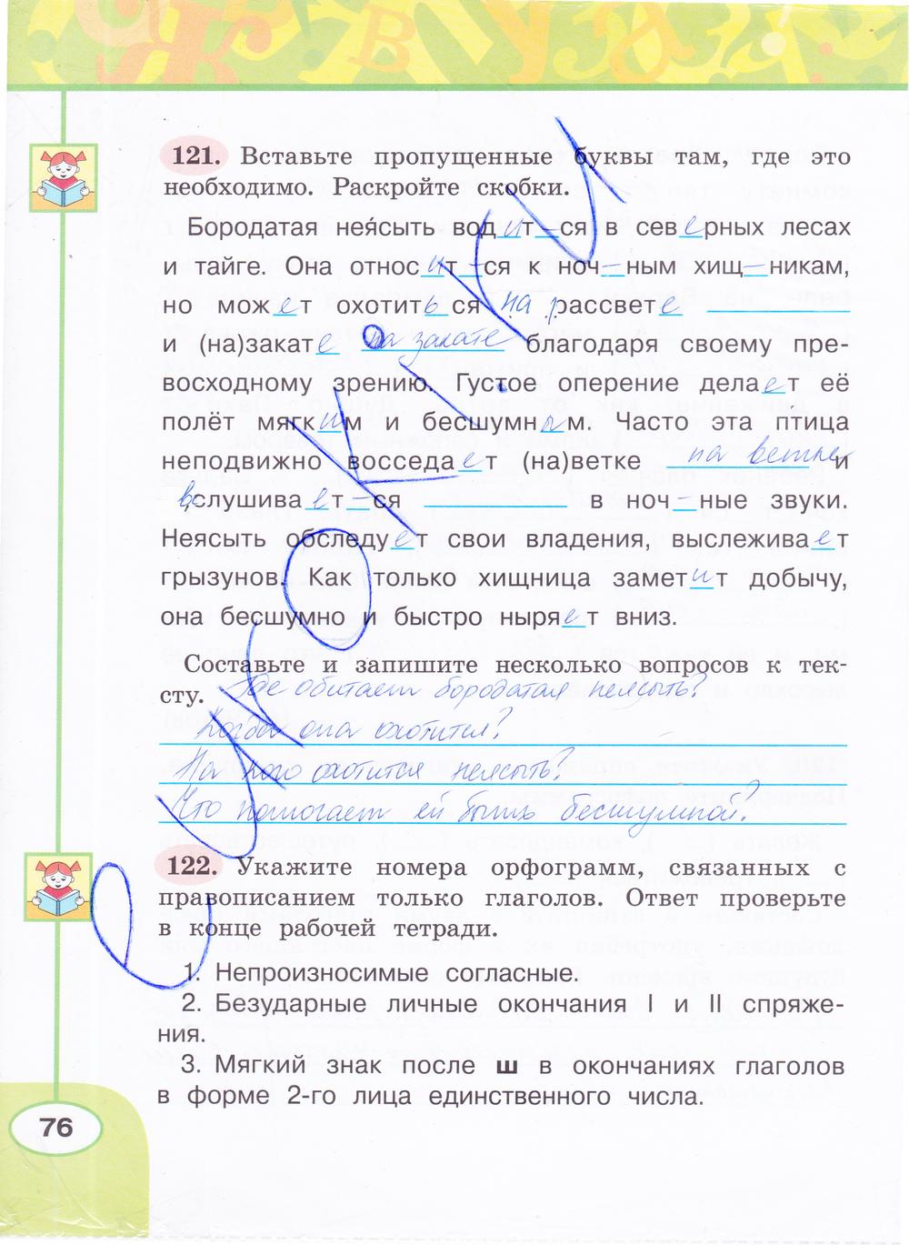 Гдз по русскому языку рабочая тетрадь климанова бабушкина 1 часть ответы
