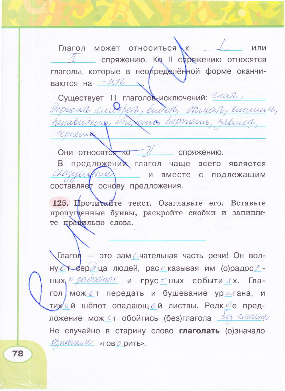 Гдз По Русскому Языку 4 Класс 1 Часть Л. Ф. Климанова