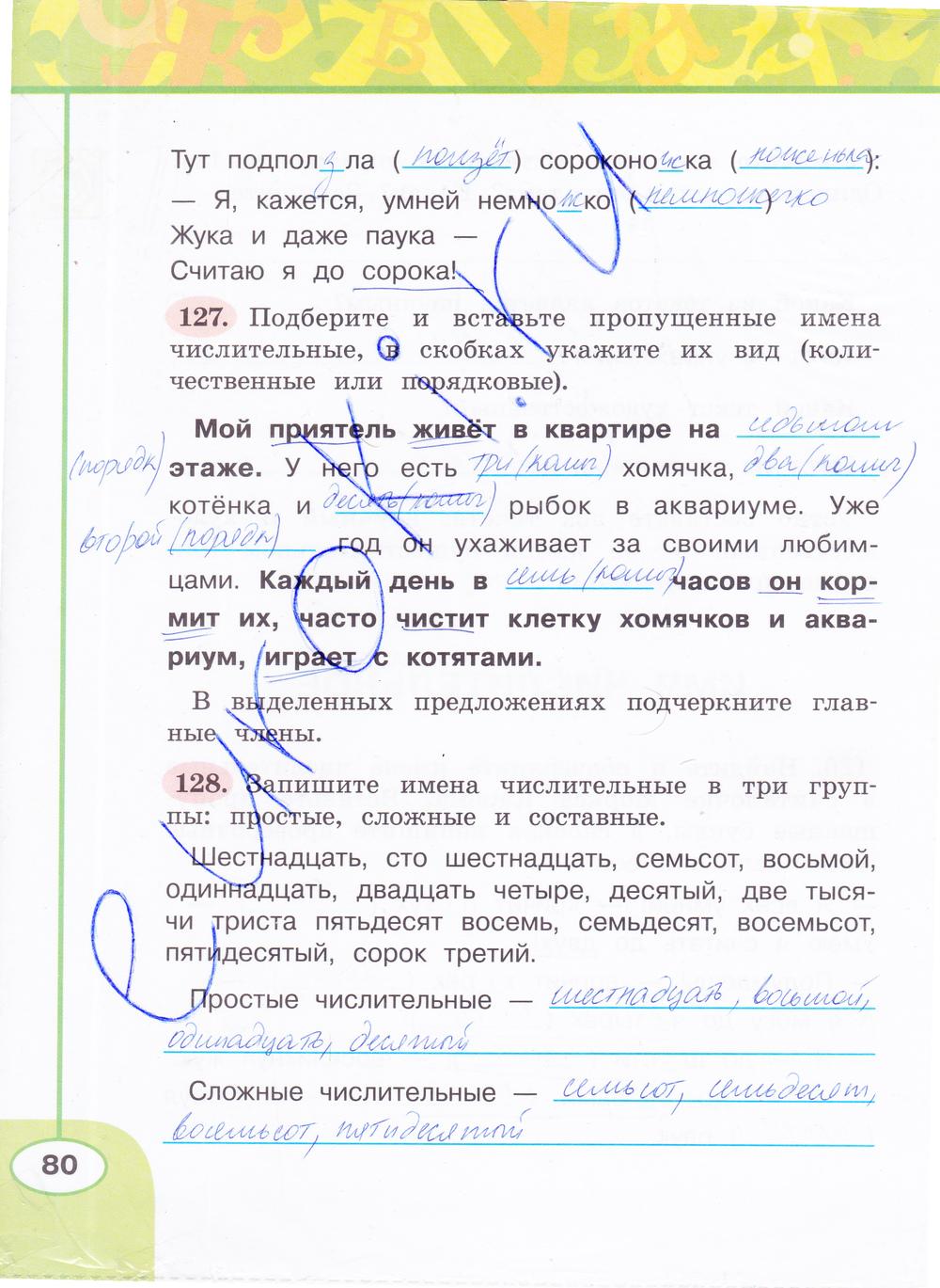 Решебник Ф.климанова Т.в.бабушкина Русский Язык 4 Класс