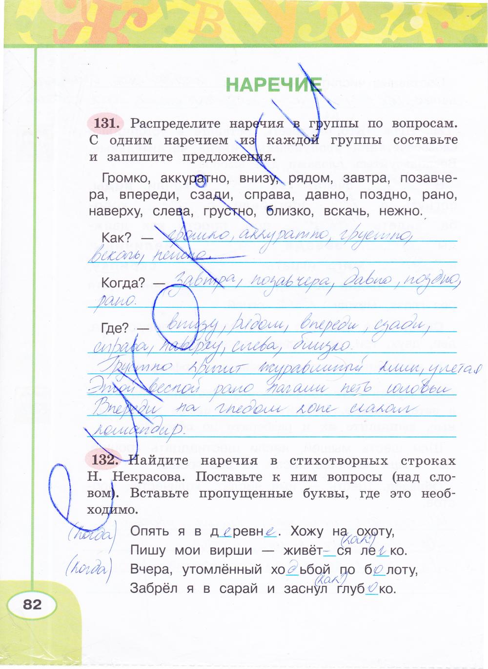 Решебник 4 Класс Перспектива Климанова Бабушкина Рабочая Тетрадь