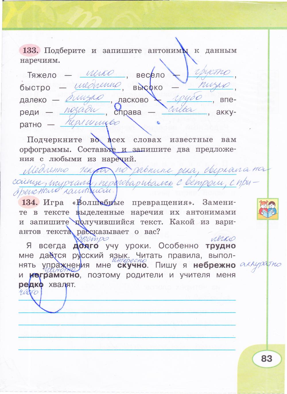 гдз по русскому языку 2 класс бабушкина рабочая тетрадь