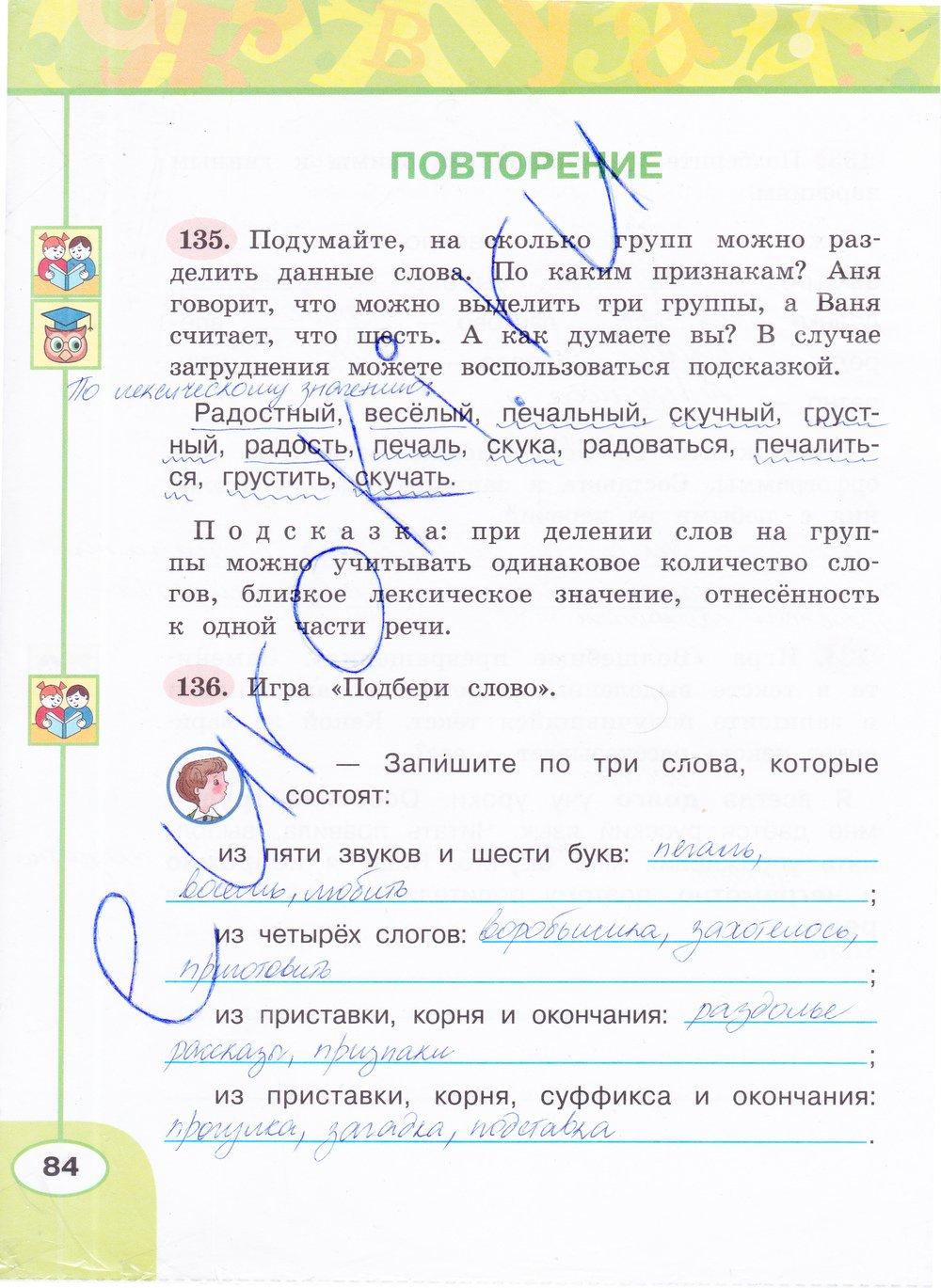2 гдз рабочая тетрадь часть бабушкина класс ответы 2 язык русский