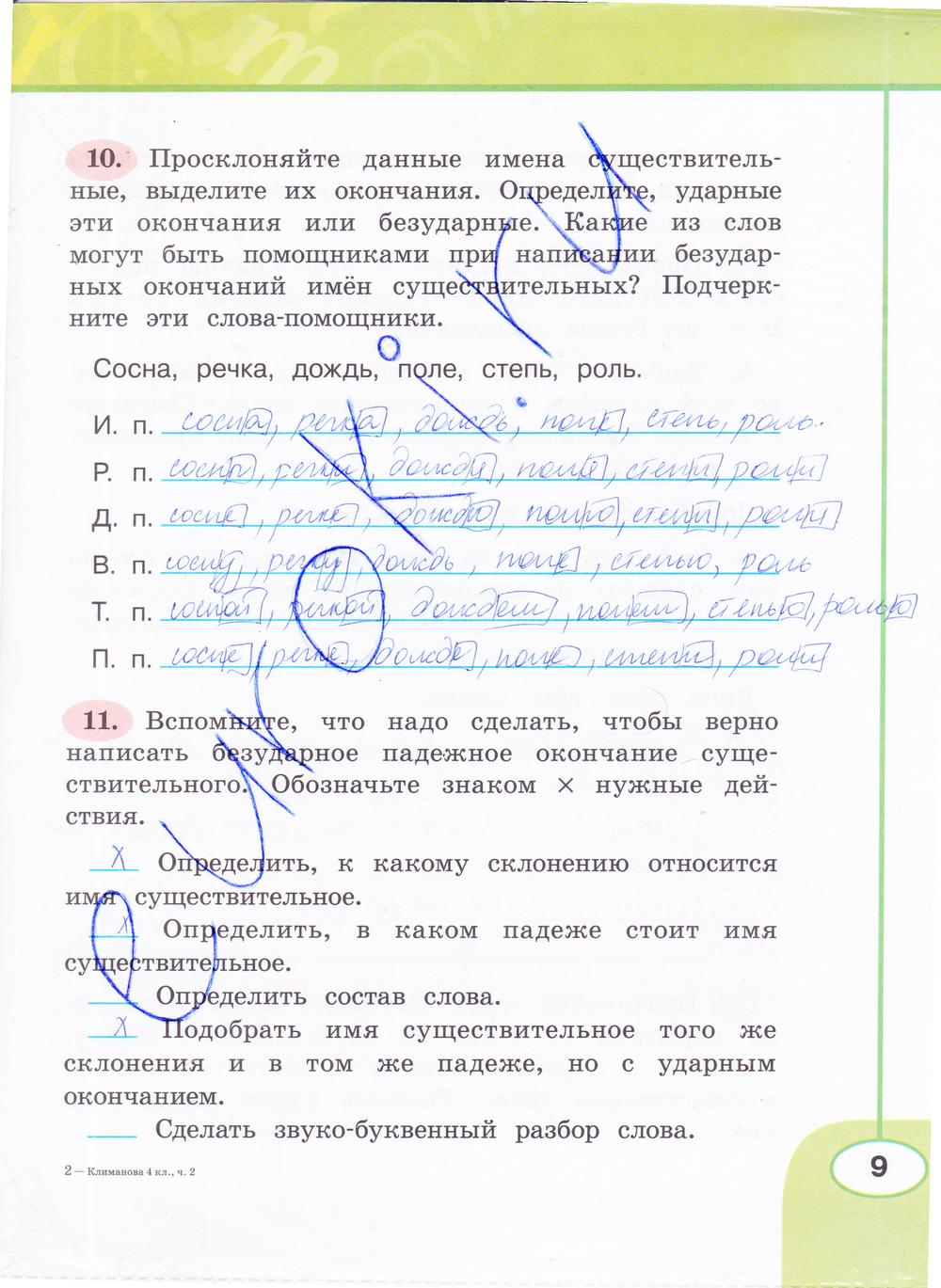 1 рабочая класс ответы тетрадь климанова часть гдз русский 4