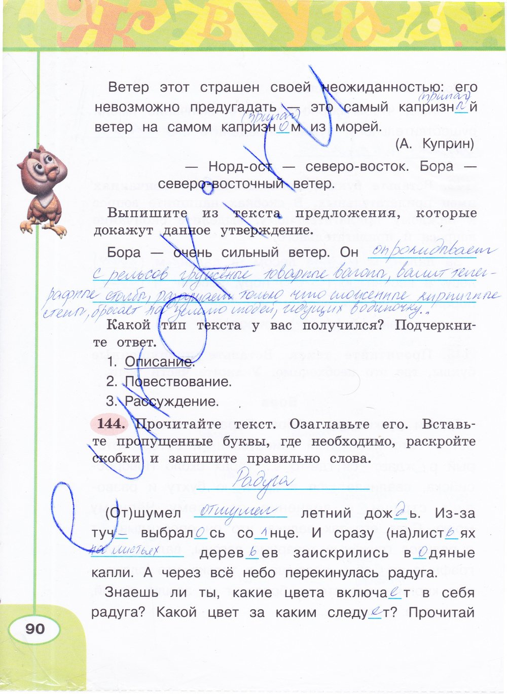 По 4 рабочая тетрадь русскому бабушкина языку класс т в гдз