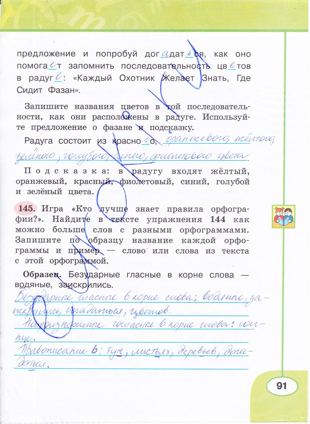Ответы Ру Готовые Домашние Задания По Русскому Языку