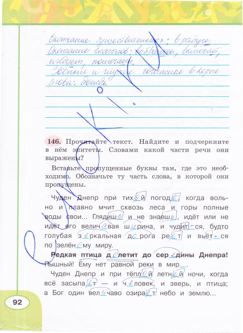 Гдз по русскому языку 4 климанова бабушкина тетрадь