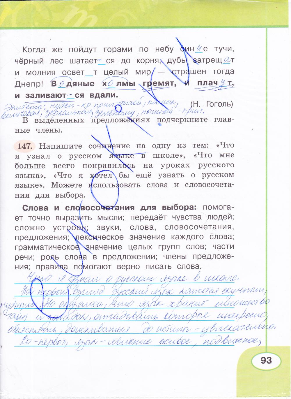 Решебник Русского Языка Рабочая Тетрадь Часть 2 Климанова
