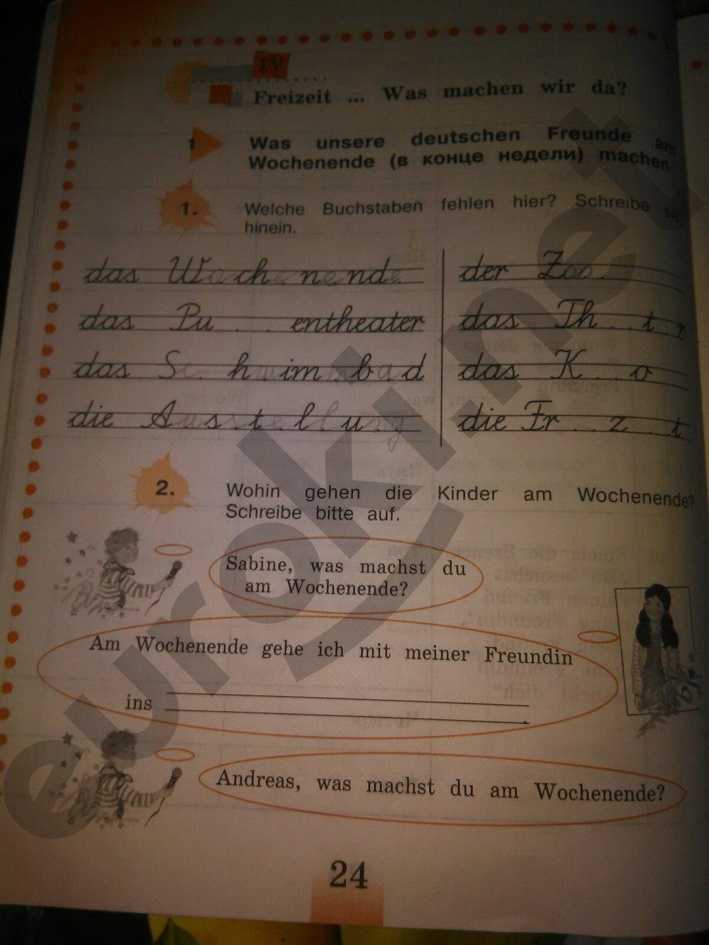 тетрадь 4 язык готовые немецкий класс рабочая задания домашние