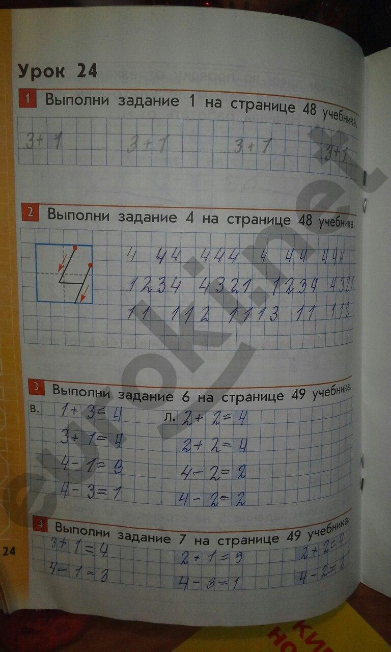 Решебник К Рабочей Тетради По Математике 1 Класс Демидова Козлова