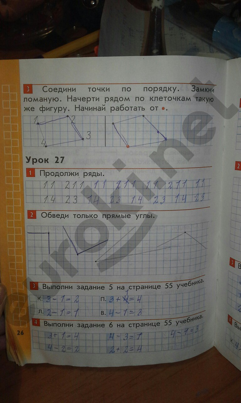 демидова рабочей тетради 1 к по класс козлова математике решебник
