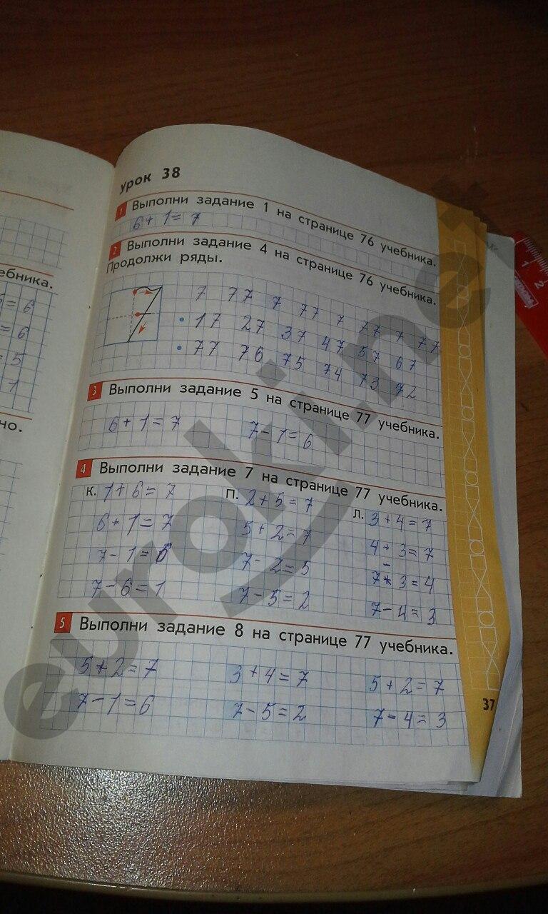 Готовые Домашние Задание По Математике 1 Класса Демидова