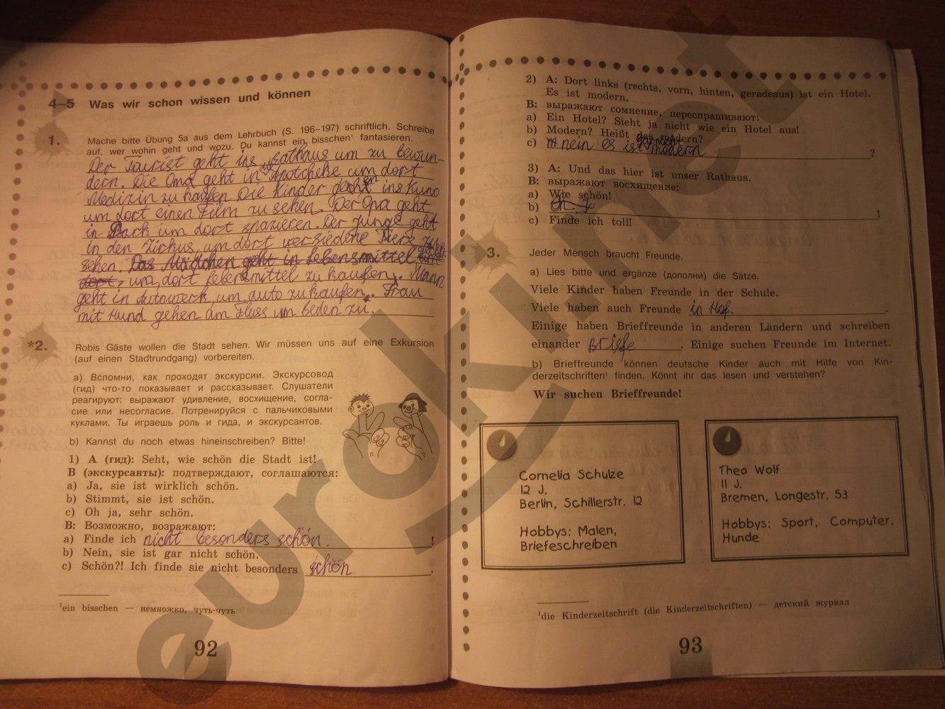 Решебник по немецкому 5 класс бим рыжова тетрадь