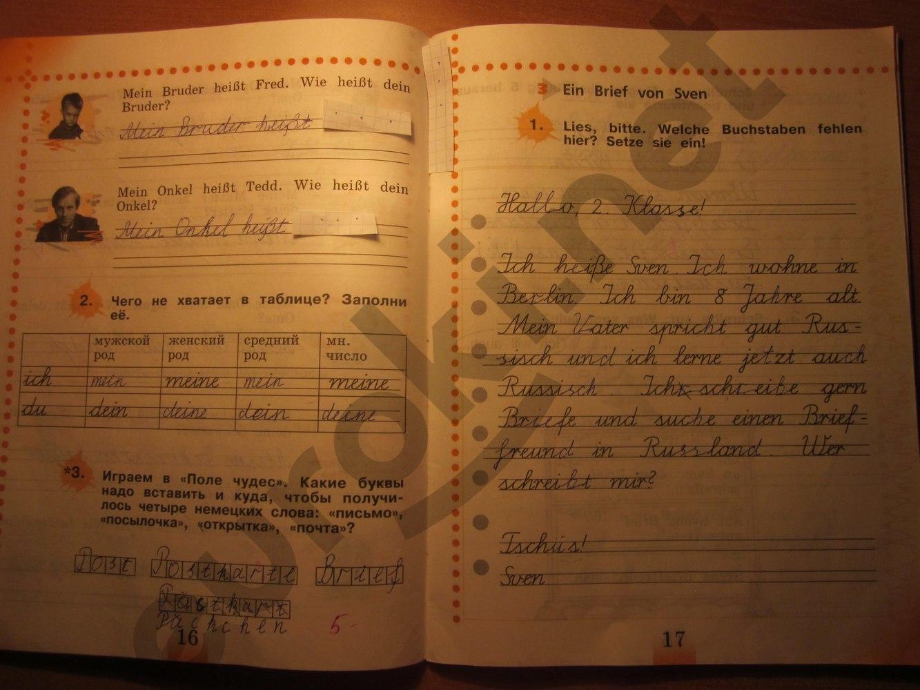Решебник По Немецкому Языку 2 Класс Рабочая Тетрадь Ответы 2 Часть