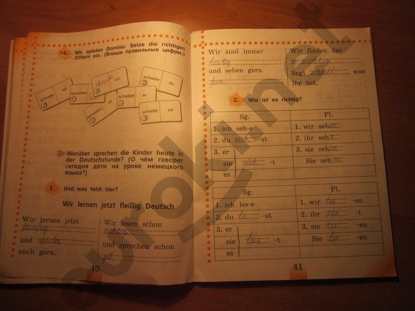 Решебник по немецкому языку 2 класса 2 часть гдз рабочая тетрадь