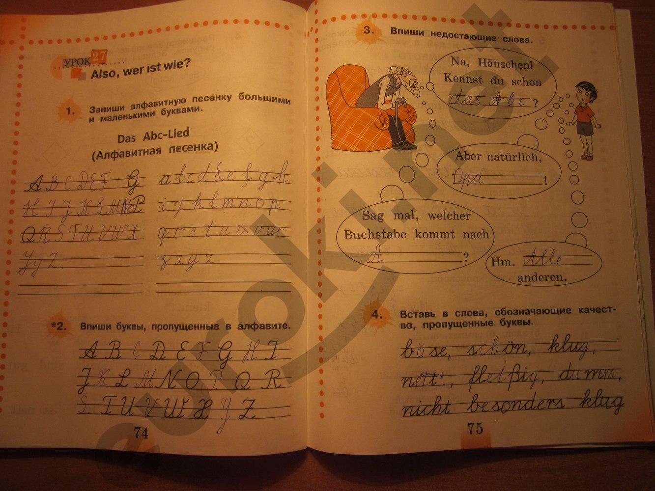класс ответы немецкий язык рабочая 2 гдз тетрадь