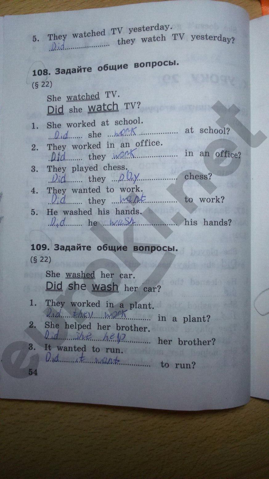 гдз английскому языку 3 класс 2 часть