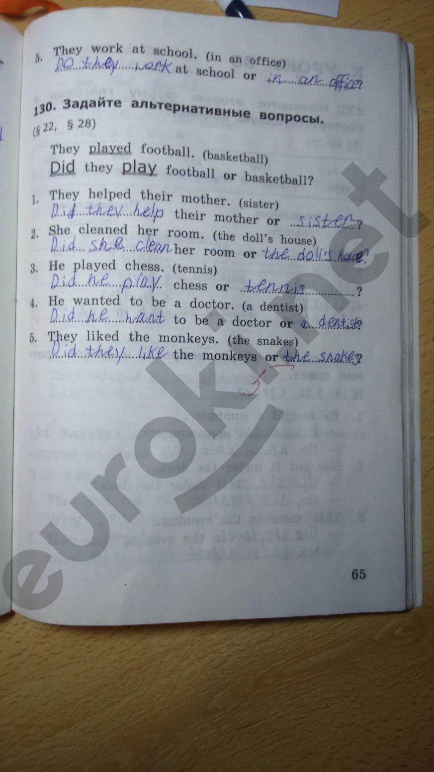 английскому е.а.барашкова класс 5 гдз рабочая по языку тетрадь