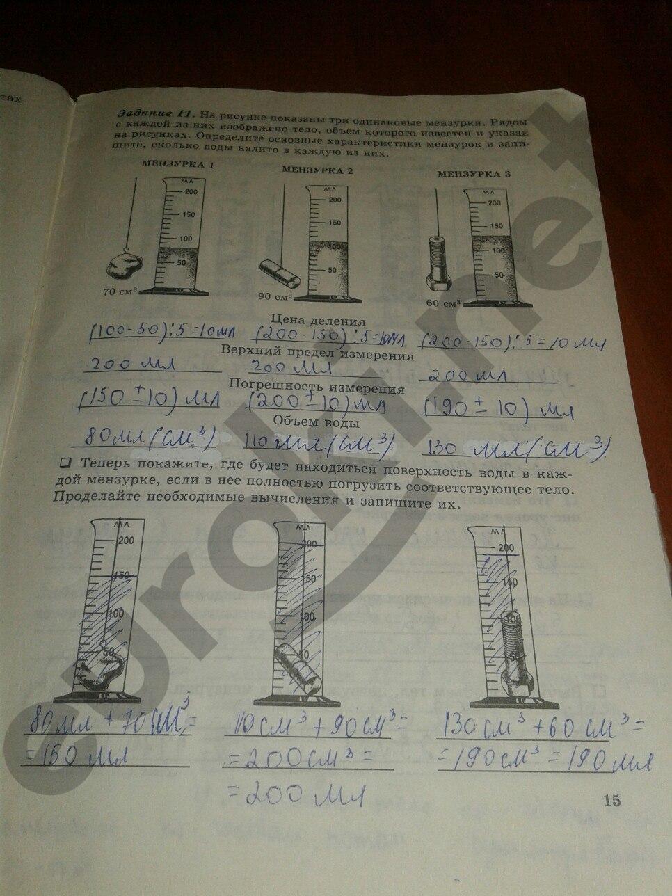 решебник по физике 7 класс степанов степанова