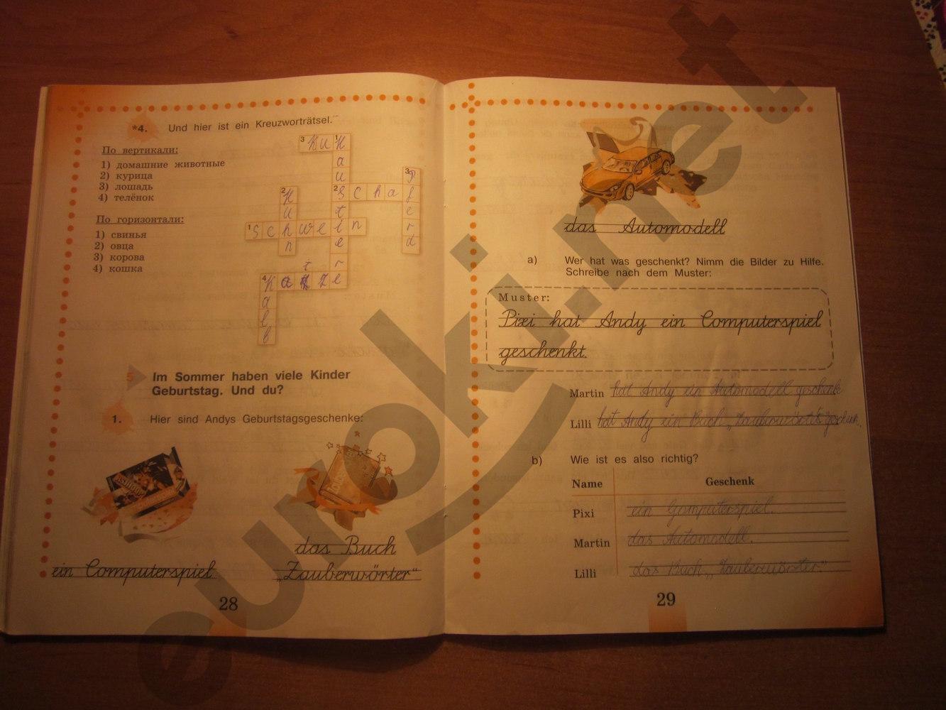 решебник часть тетрадь язык класс немецкий 4 и