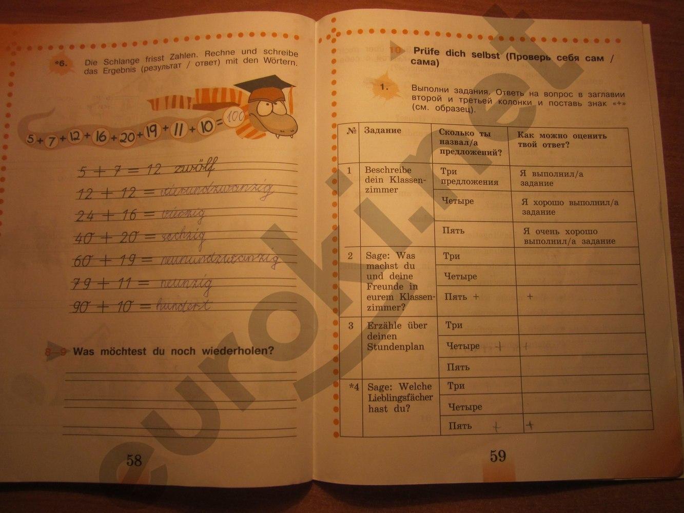 4 задания рабочая класс тетрадь домашние язык немецкий готовые