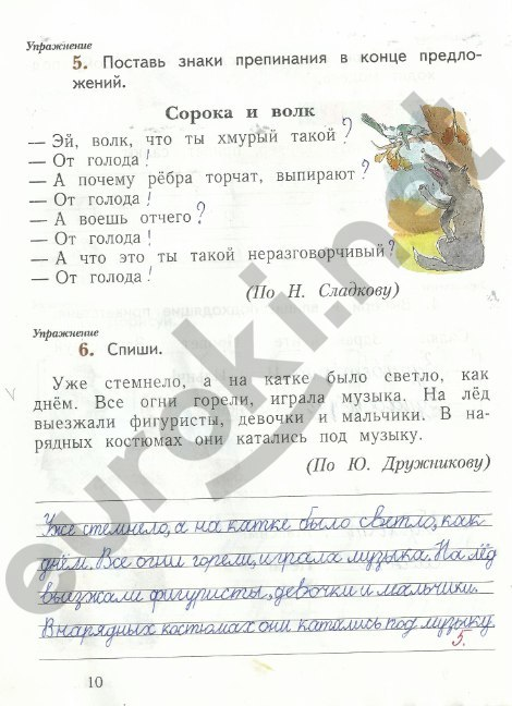 тетрадь иванова 1 рабочая часть по класса языку русскому гдз 2