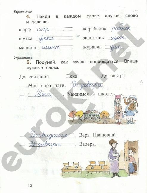 Часть языку класс 3 тетрадь 2 гдз по русскому иванов