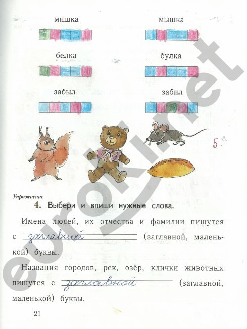 гдз по русскому 3 класс 2 часть рабочая тетрадь евдокимова