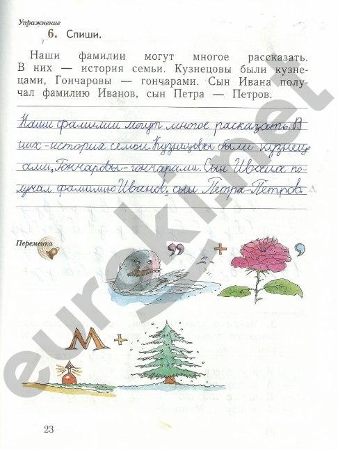 Тетрадь 1 решебник иванов рабочая евдокимов кузнецова класс